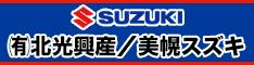 有限会社 北光興産/美幌スズキ